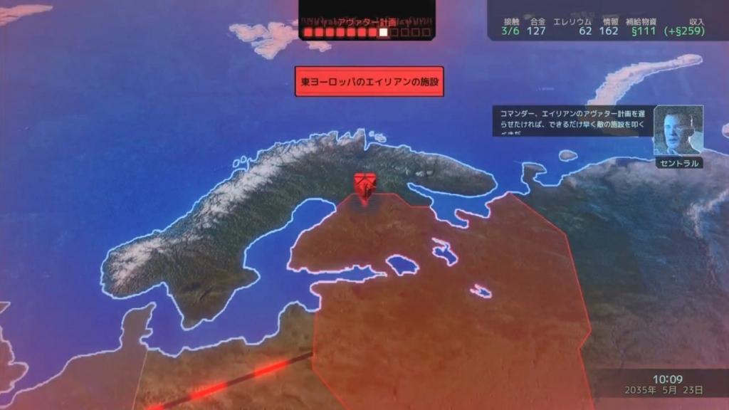アヴァター計画が進行したところ【XCOM2】
