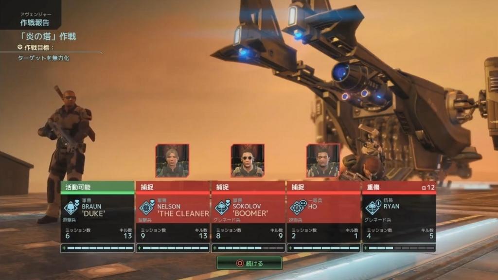 敵VIP捕獲ミッションのリザルト画面【XCOM2】