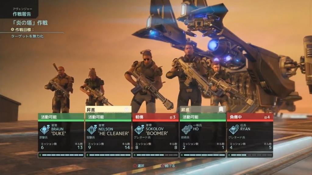 敵VIP捕獲ミッションをやり直した結果画面【XCOM2】