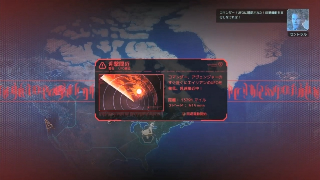 UFO襲撃の警告画面【XCOM2】