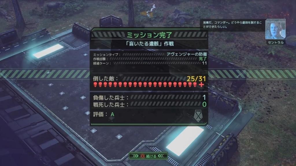 UFO襲撃ミッション完了画面【XCOM2】