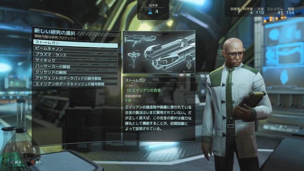 研究開発画面【XCOM2】