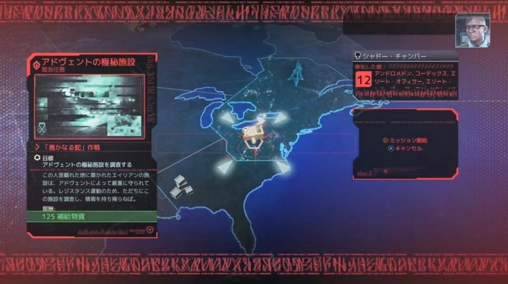 アドヴェントの極秘施設ミッション【XCOM2】