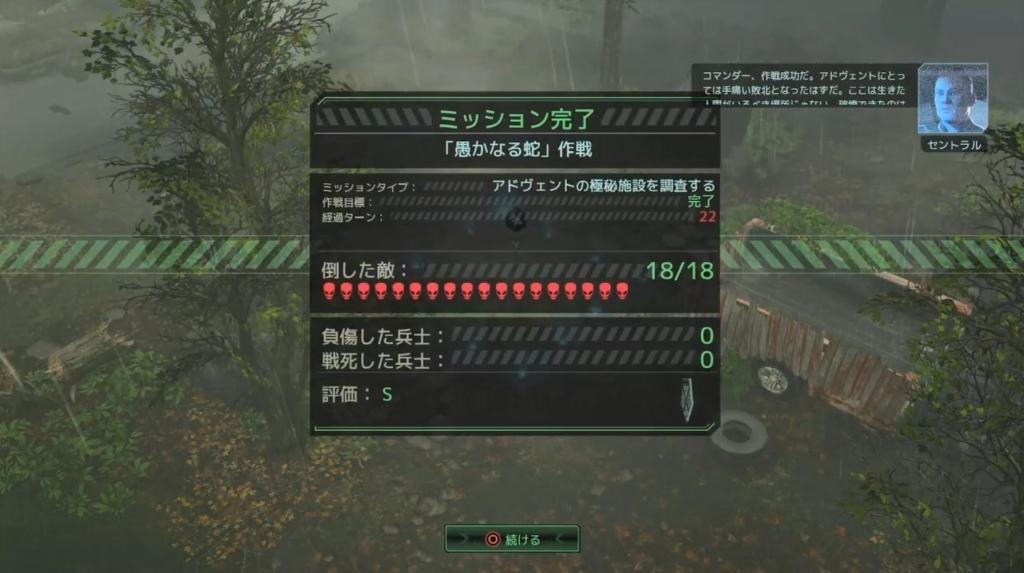 アドヴェントの極秘施設破壊ミッションの完了画面【XCOM2】