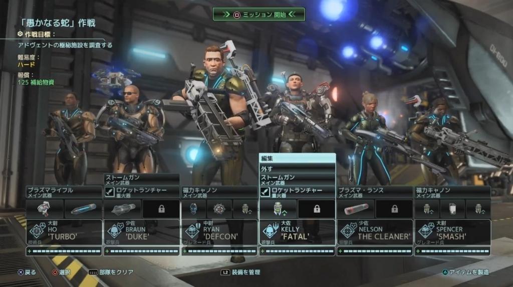 アドヴェントの極秘施設破壊ミッション前の出撃画面【XCOM2】