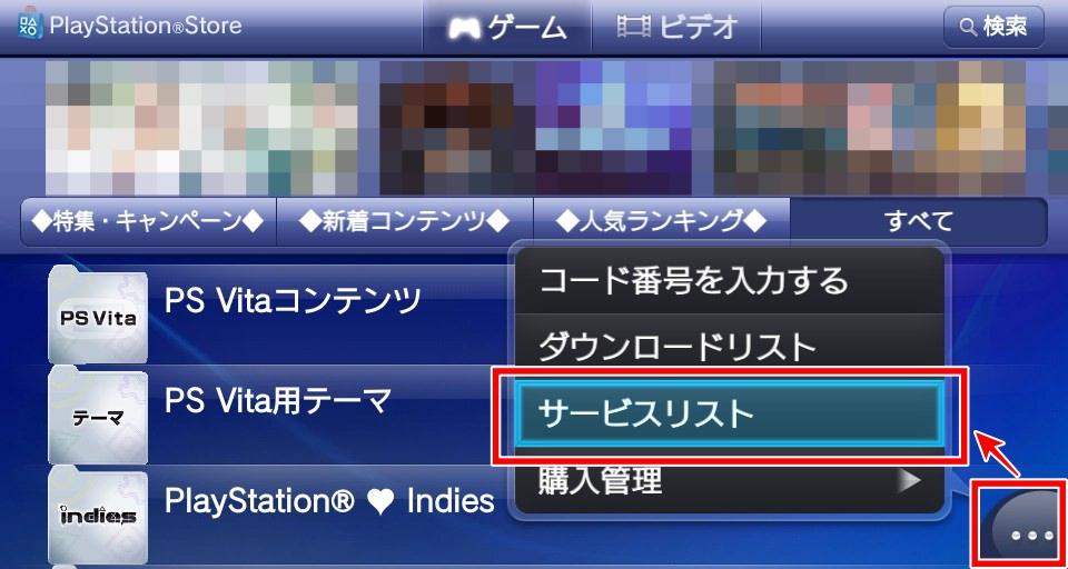 PS Plus自動更新をオフにする方法(PS Vitaの場合_2)