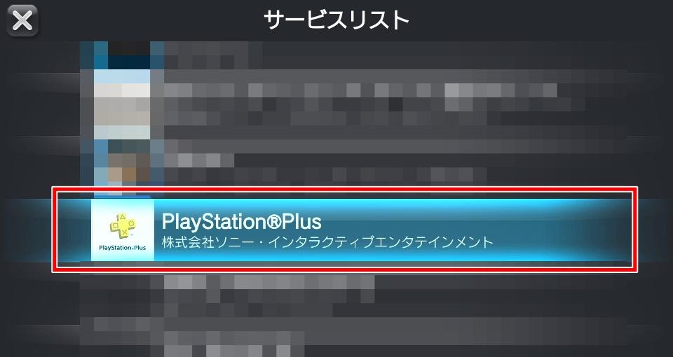 PS Plus自動更新をオフにする方法(PS Vitaの場合_3)