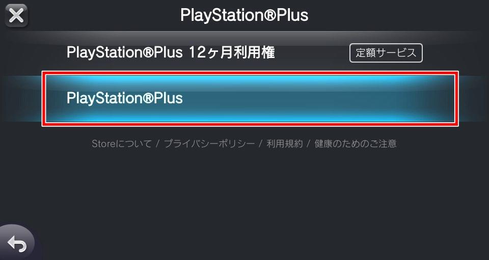 PS Plus有効期限を確認する方法(PS Vitaの場合_4)