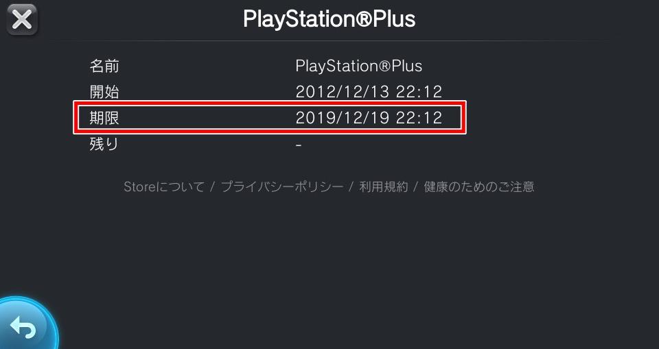 PS Plus有効期限を確認する方法(PS Vitaの場合_5)