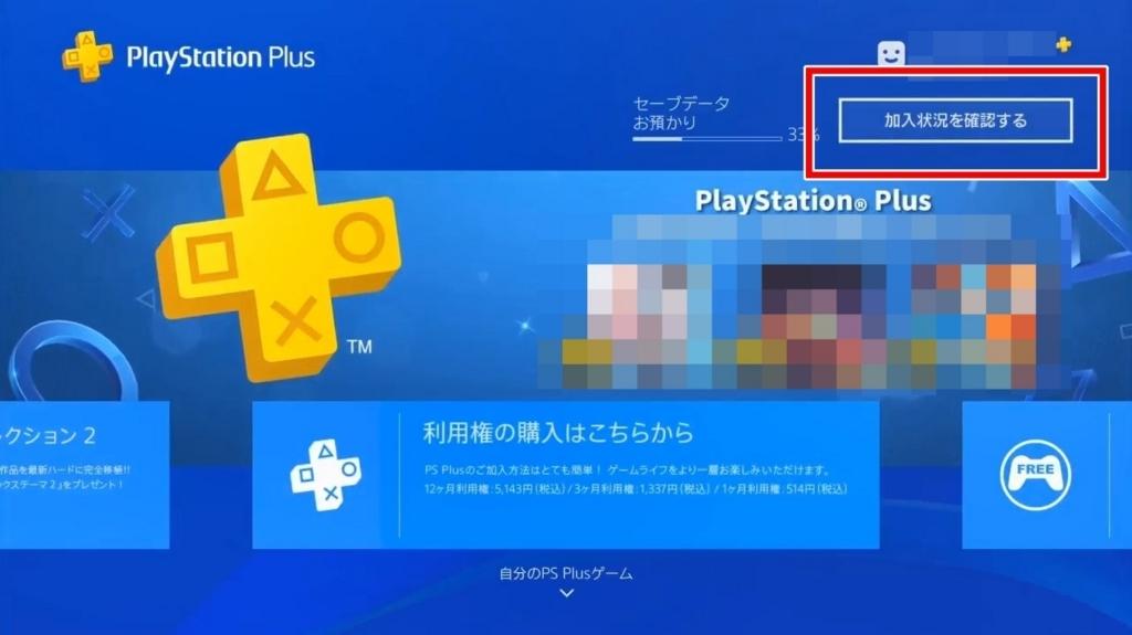 PS Plus自動更新をオフにする方法(PS4の場合_2)