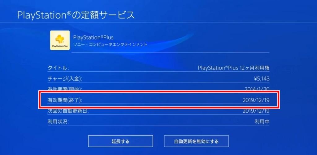 PS Plus有効期限を確認する方法(PS4の場合_4)