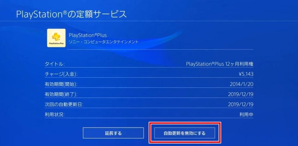 PS Plus自動更新をオフにする方法(PS4の場合_4)