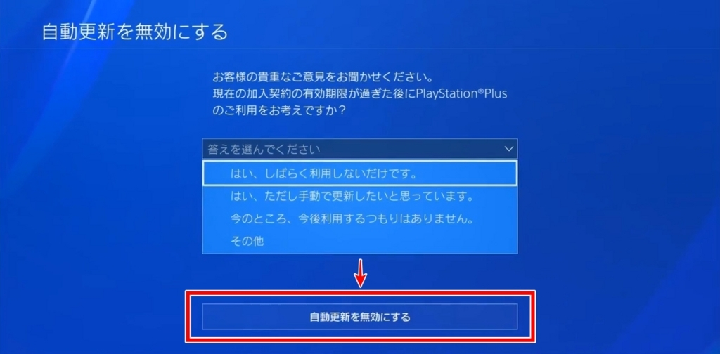 PS Plus自動更新をオフにする方法(PS4の場合_6)