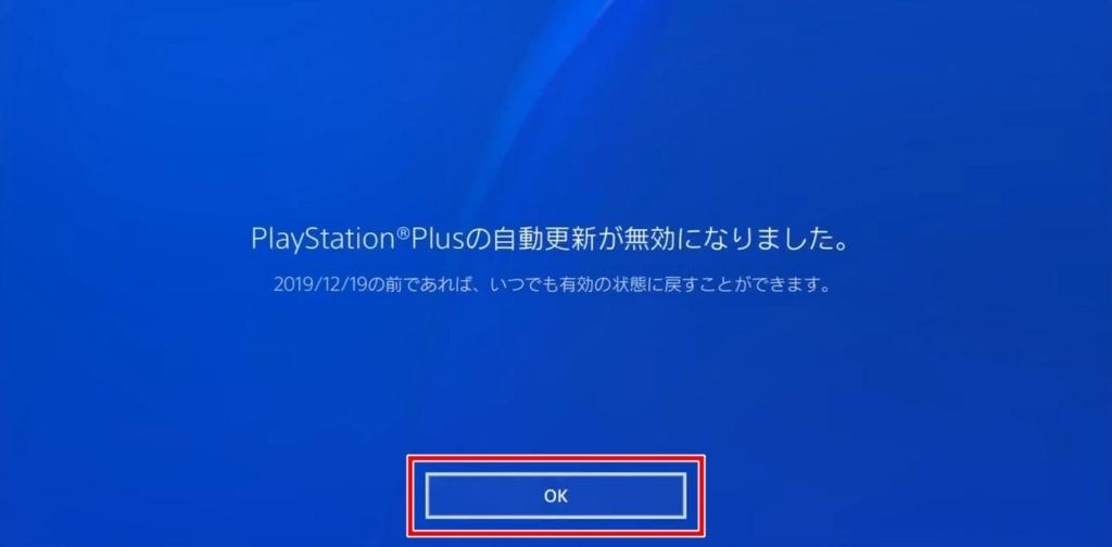 PS Plus自動更新をオフにする方法(PS4の場合_7)