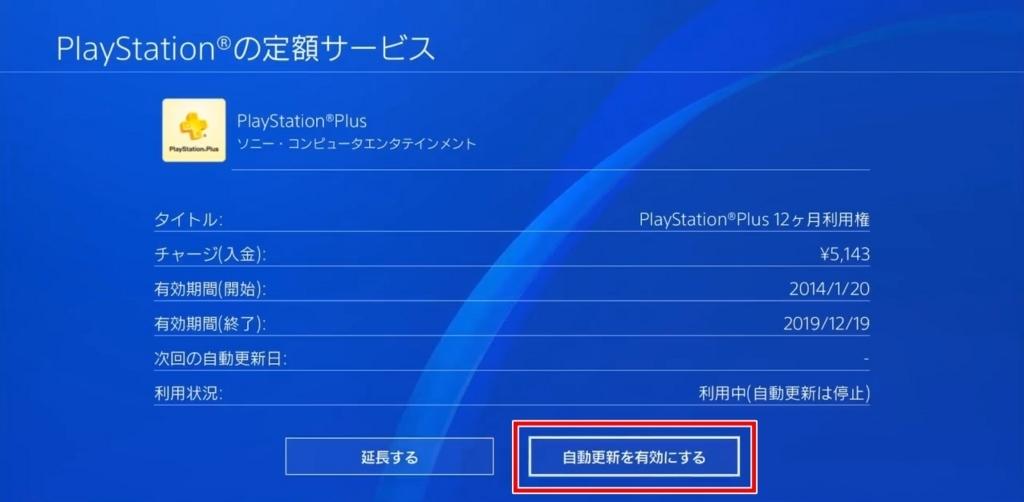 PS Plus自動更新を再開する方法(PS4の場合_1)