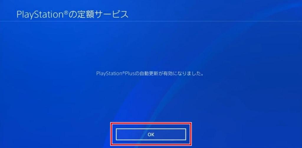 PS Plus自動更新を再開する方法(PS4の場合_2)