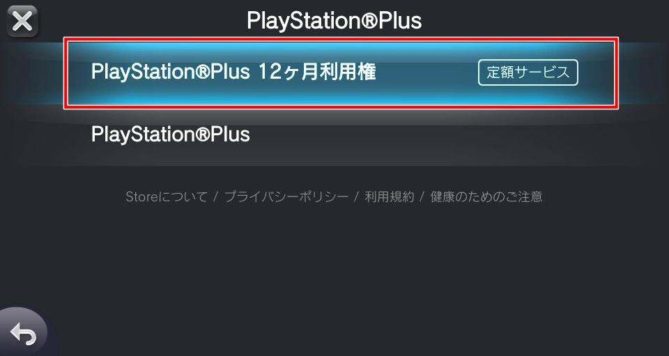 PS Plus自動更新をオフにする方法(PS Vitaの場合_4)
