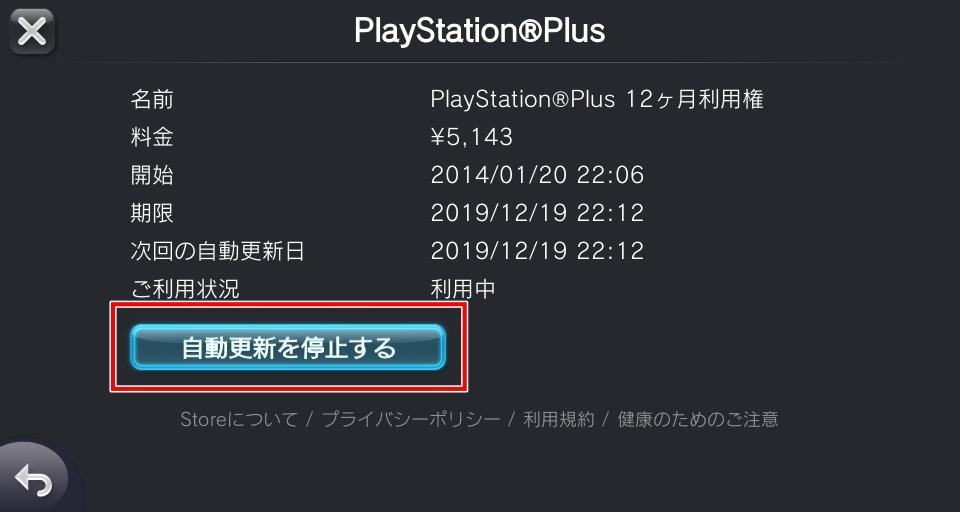 PS Plus自動更新をオフにする方法(PS Vitaの場合_5)