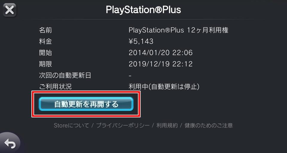 PS Plus自動更新を再開する方法(PS Vitaの場合_1)