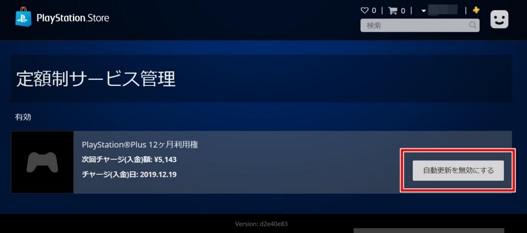 PS Plus自動更新をオフにする方法(PCの場合_3)