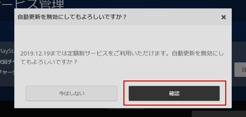 PS Plus自動更新をオフにする方法(PCの場合_4)
