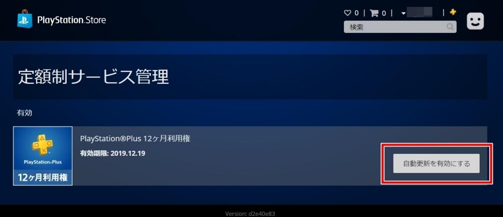 PS Plus自動更新を再開する方法(PCの場合_1)