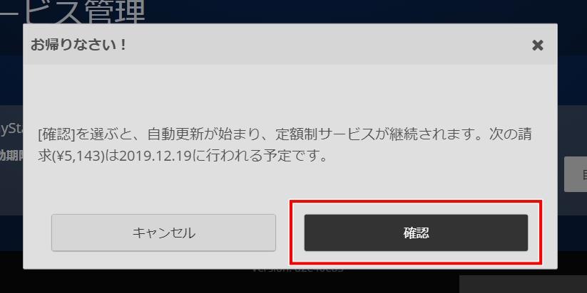 PS Plus自動更新を再開する方法(PCの場合_2)
