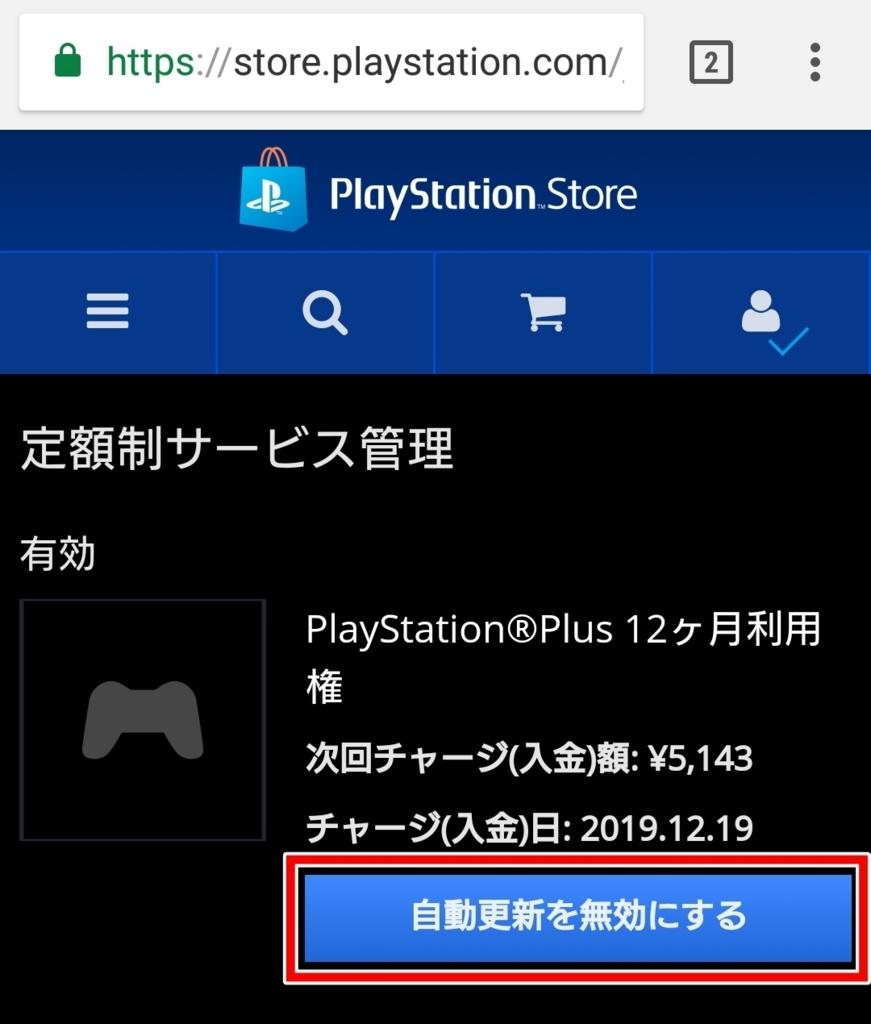 PS Plus自動更新をオフにする方法(スマホの場合_3)