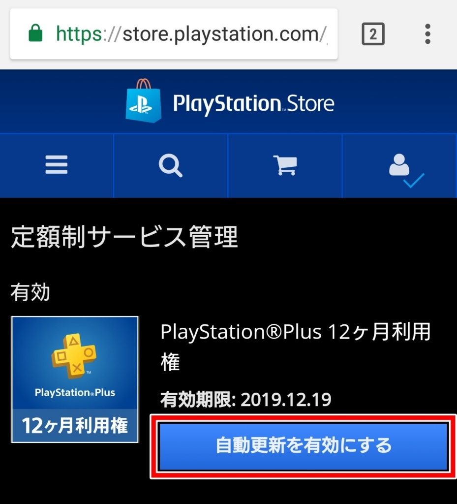 PS Plus自動更新を再開する方法(スマホの場合_1)