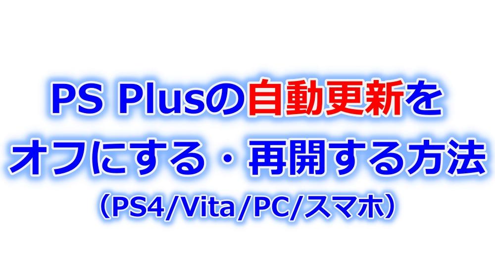 PS Plusの自動更新をオフにする・再開する方法(PS4/Vita/PC/スマホ)