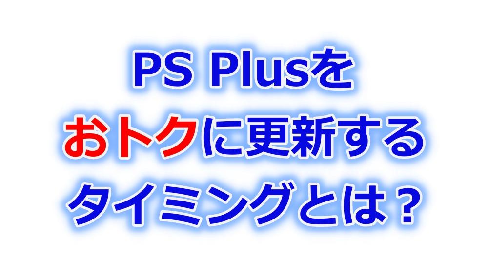 PS Plusをおトクに更新するタイミングとは?