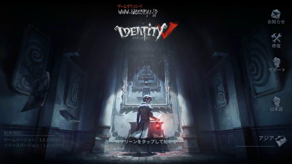 タイトル画面【Identity V】