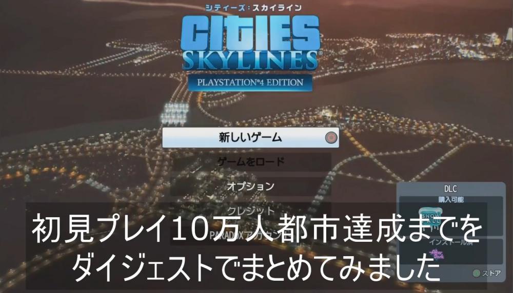 初見プレイ10万人都市達成までをダイジェストでまとめてみました