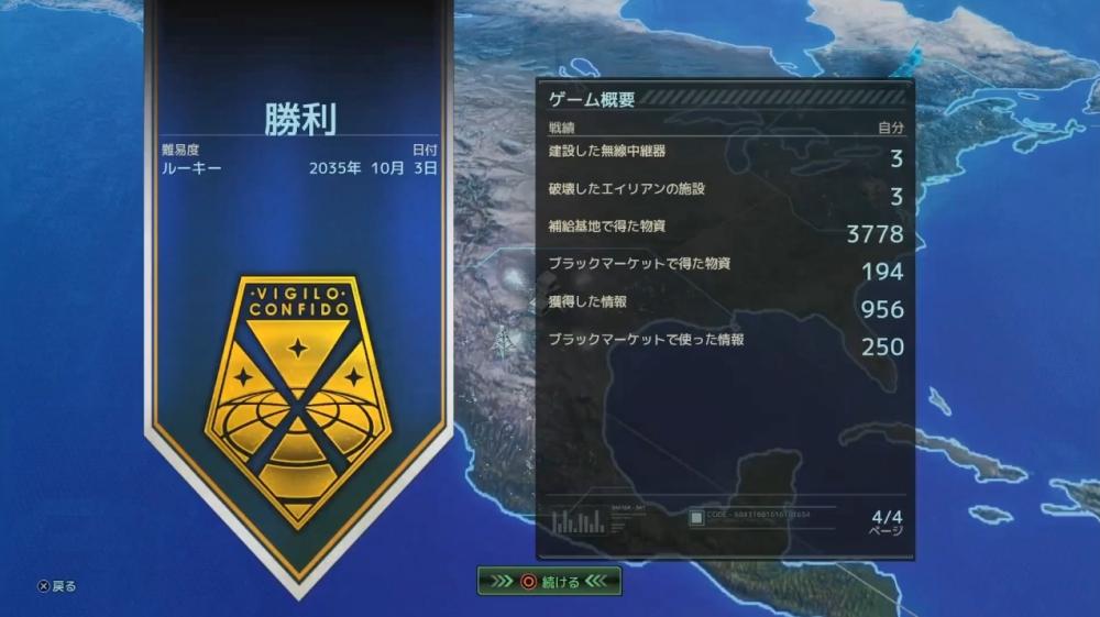 クリア画面【XCOM2】