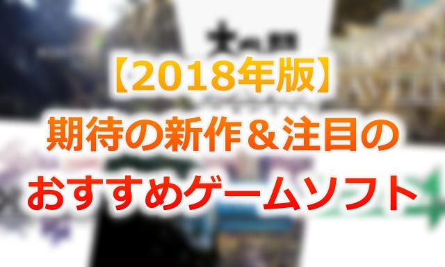 【2018年版】期待の新作&注目のおすすめゲームソフト