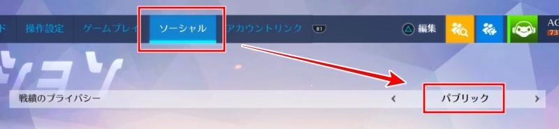 戦績のプライバシー設定の変更箇所【オーバーウォッチ】
