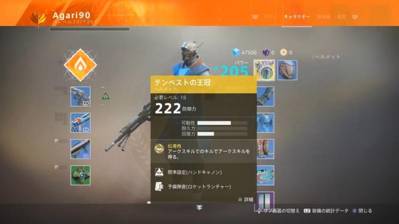 強い武器・防具を入手した時の嬉しさは健在【Destiny 2】