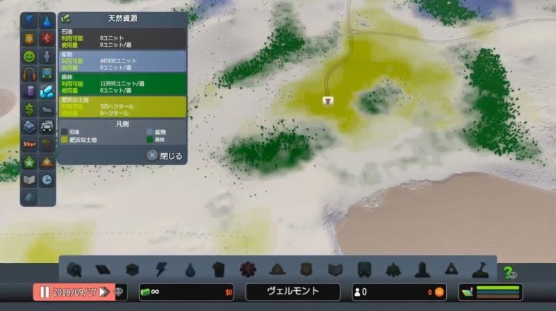 クリフサイドベイのスタートエリア付近の天然資源【シティーズ:スカイライン PlayStation4 Edition】