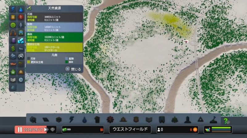 グリーンプレインのスタートエリア付近の天然資源【シティーズ:スカイライン PlayStation4 Edition】