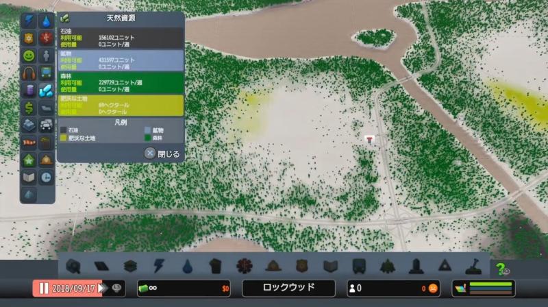 トゥーリバーのスタートエリア付近の天然資源【シティーズ:スカイライン PlayStation4 Edition】