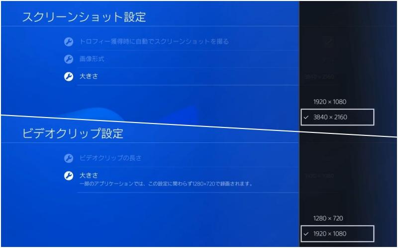 PS4 Proは「シェア機能」も高解像度になる