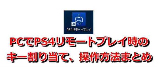 PCでPS4リモートプレイ時のキー割り当て、操作方法まとめ