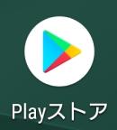 Google Playストアを開く
