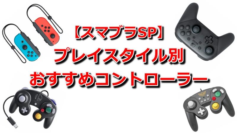 【スマブラSP】プレイスタイル別おすすめコントローラー