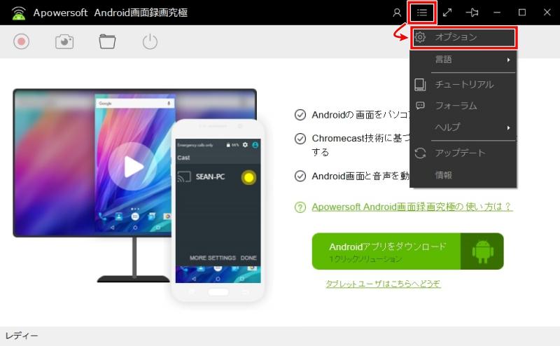 オプション画面の開き方【Android画面録画究極】