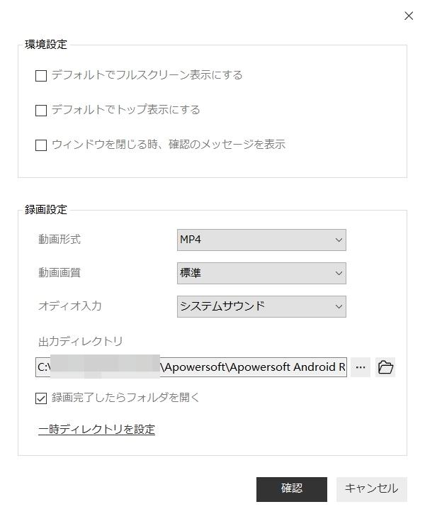 オプション画面【Android画面録画究極】