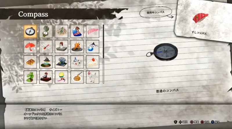 『絶体絶命都市4Plus -Summer Memories-』のコンパスケース画面