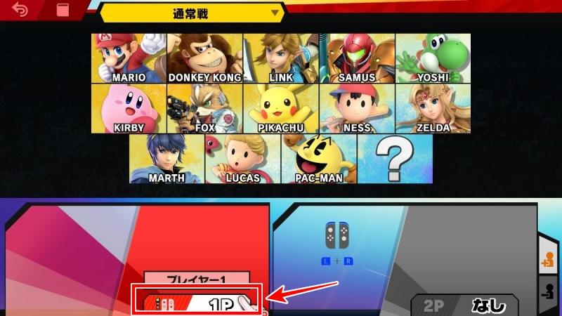 おすそわけプレイする方法1:プレイヤー番号でAボタンを押す【スマブラSP】