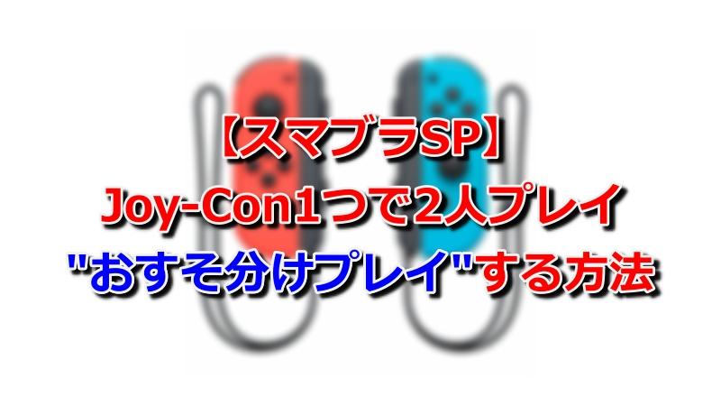 """【スマブラSP】Joy-Con1つで2人プレイ""""おすそわけプレイ""""する方法"""