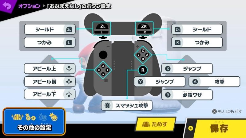 ボタン設定画面【スマブラSP】